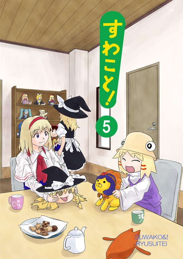 azumanga_daioh azumanga_daiou blonde_hair blue_eyes cameo character_doll chiyo_chichi doll doraemon doraemon_(character) dress hairband hakurei_reimu hatsune_miku kagamine_rin kirisame_marisa mister_donut moriya_suwako parody pon_de_lion sakana_(artist) shanghai_doll touhou vocaloid yasaka_kanako yotsubato! yukkuri_shiteitte_ne
