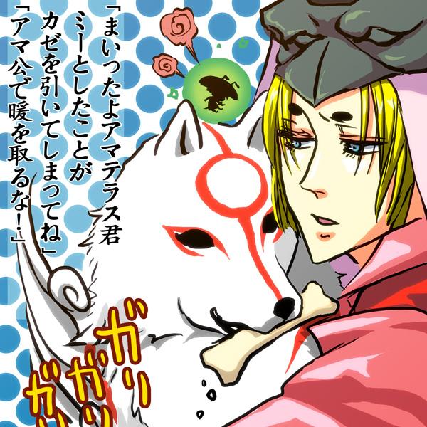 animal blonde_hair blue_eyes goddess helmet highres issun japanese_clothes male okami simple_background translation_request ushiwakamaru wolf
