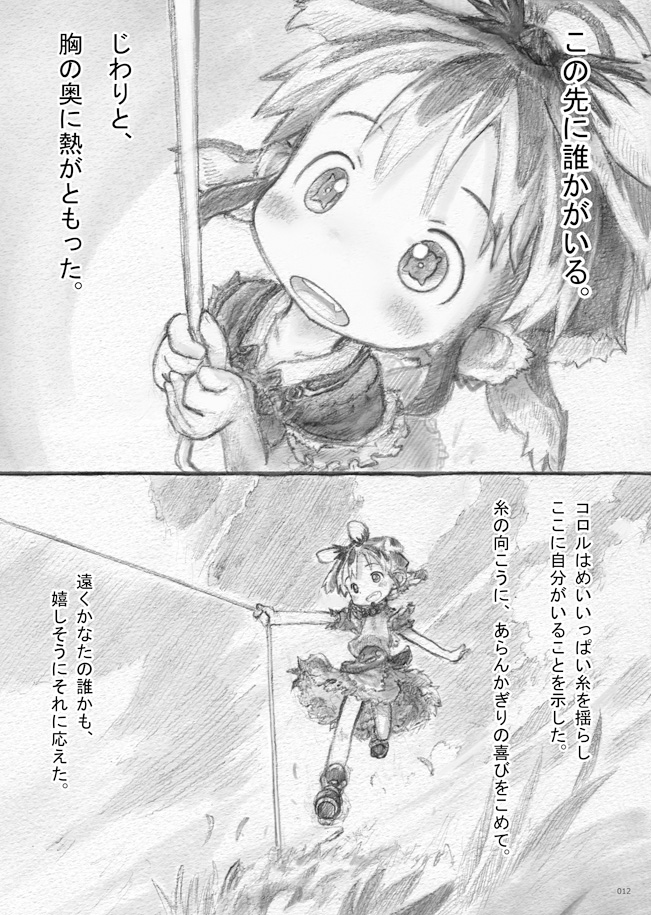 1girl animal_ears clouds comic greyscale monochrome original page_number short_hair sky solo string symbol-shaped_pupils tsukushi_akihito