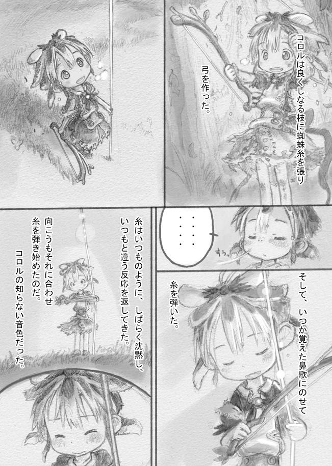 1girl animal_ears bow_(instrument) comic greyscale monochrome original page_number short_hair solo string symbol-shaped_pupils tsukushi_akihito