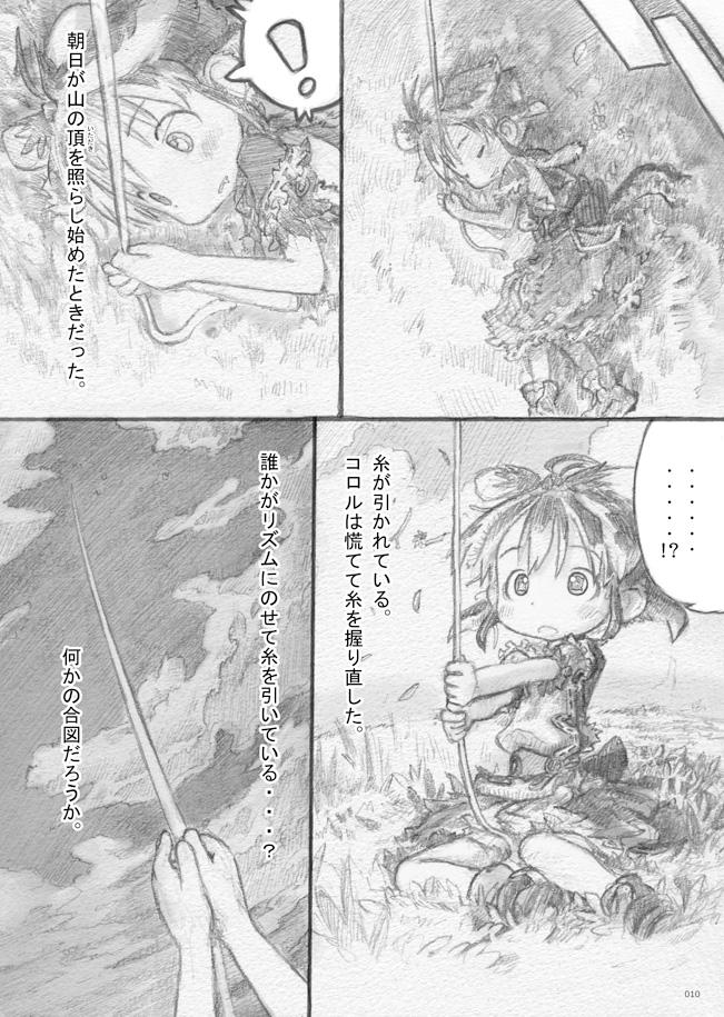 ! 1girl animal_ears clouds comic greyscale lying monochrome on_side original page_number short_hair sky solo tsukushi_akihito