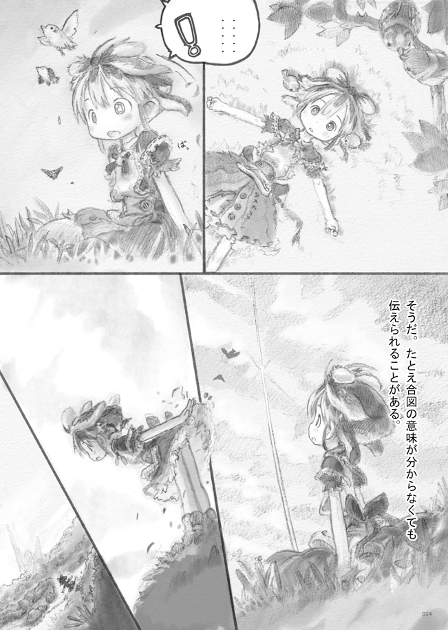 ! 1girl animal_ears bird clouds comic greyscale lying monochrome on_back original page_number short_hair sky solo string symbol-shaped_pupils tsukushi_akihito