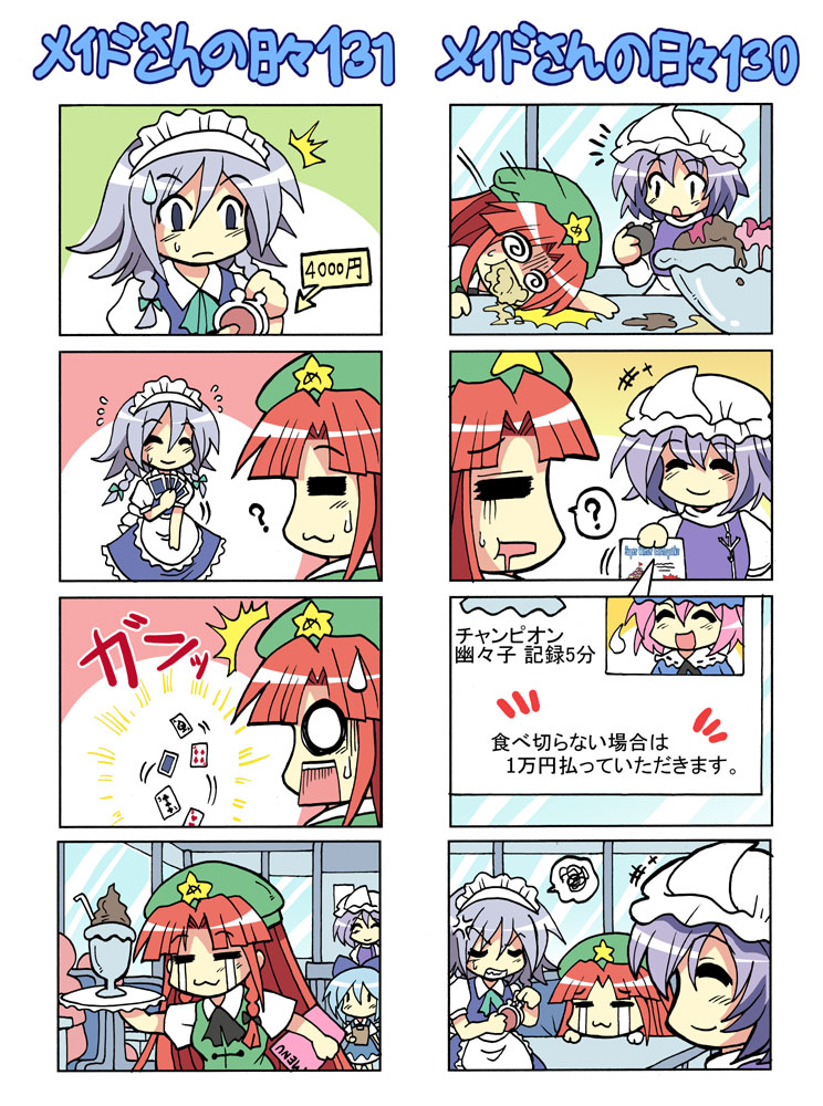 4girls 4koma :3 =_= ? @_@ anger_vein angry card cirno colonel_aki comic falling_card food hat holding holding_card hong_meiling ice_cream izayoi_sakuya letty_whiterock multiple_4koma multiple_girls o_o playing_card saigyouji_yuyuko silent_comic smile sundae surprised sweatdrop tears teleport touhou translated translation_request turn_pale waitress