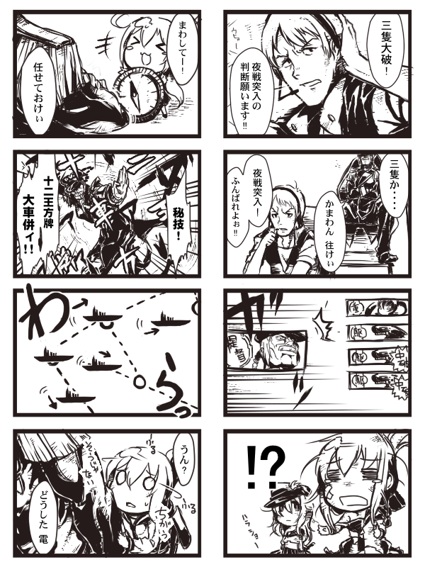 auru_t comic facial_hair fighting_stance folded_ponytail g_gundam gloves gundam hat headset hibiki_(kantai_collection) inazuma_(kantai_collection) kantai_collection male master_asia monochrome multiple_girls mustache naval_uniform personification school_uniform skirt tagme torres translation_request zeta_gundam