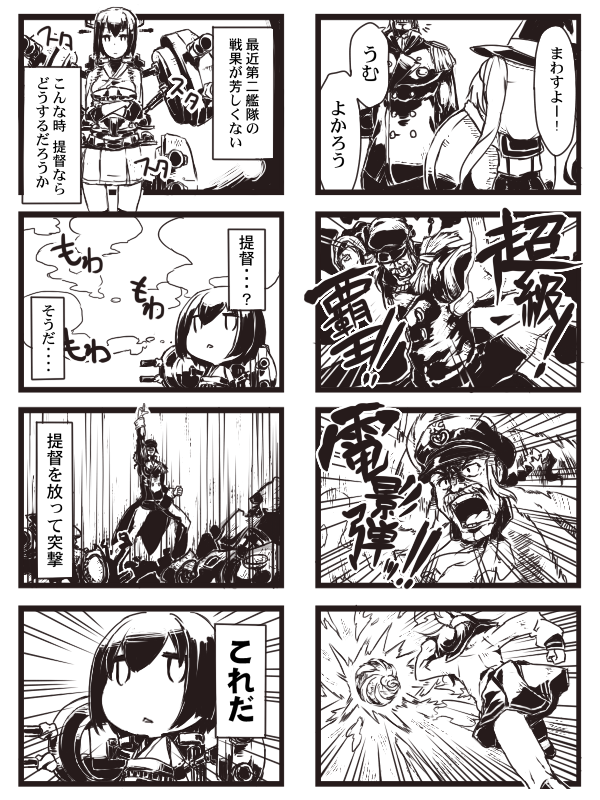admiral_(kantai_collection) auru_t comic facial_hair fighting_stance folded_ponytail g_gundam gloves gundam hat hyuuga_(kantai_collection) inazuma_(kantai_collection) japanese_clothes kantai_collection male master_asia monochrome mustache naval_uniform open_mouth personification school_uniform short_hair skirt tagme translated