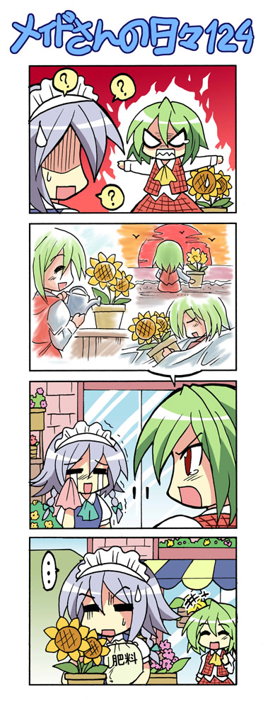 4koma =_= ? angry ascot aura battle_aura braid colonel_aki comic fertilizer flower flower_pot green_hair izayoi_sakuya kazami_yuuka maid multiple_girls plaid plaid_skirt plaid_vest plant potted_plant red_eyes short_hair silent_comic silver_hair skirt skirt_set sunflower sunset sweatdrop tears tissue touhou translated twin_braids watering_can waving wiping_tears