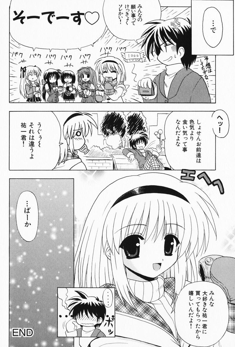 aizawa_yuuichi check_translation comic kanon kawasumi_mai minase_nayuki misaka_shiori monochrome sawatari_makoto translated tsukimiya_ayu waiai