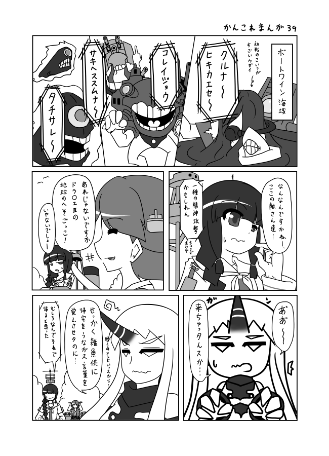 4girls bangs blunt_bangs braid comic hairband hiei_(kantai_collection) ho-class_light_cruiser horn ka-class_submarine kantai_collection kitakami_(kantai_collection) long_hair long_sleeves machinery middle_finger monochrome multiple_girls neckerchief ni-class_destroyer nu-class_light_aircraft_carrier oxygen_mask sailor_collar school_uniform seaport_hime serafuku shinkaisei-kan short_hair single_braid translation_request urushi