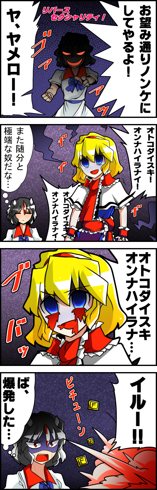 4koma alice_margatroid black_hair blonde_hair blood blood_from_mouth bloody_tears blue_eyes brainwashing comic evil_grin evil_smile explosion gameplay_mechanics grin highres horns kijin_seija multicolored_hair open_mouth pale_face red_eyes sei_(kaien_kien) shaded_face short_hair smile streaked_hair sweat touhou translation_request