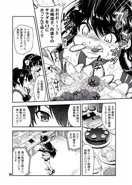 4girls akagi_(kantai_collection) comic eating eating_contest japanese_clothes kaga_(kantai_collection) kantai_collection kirishima_(kantai_collection) long_hair monochrome multiple_girls nagato_(kantai_collection) pleated_skirt skirt translation_request uran_(uran-factory)