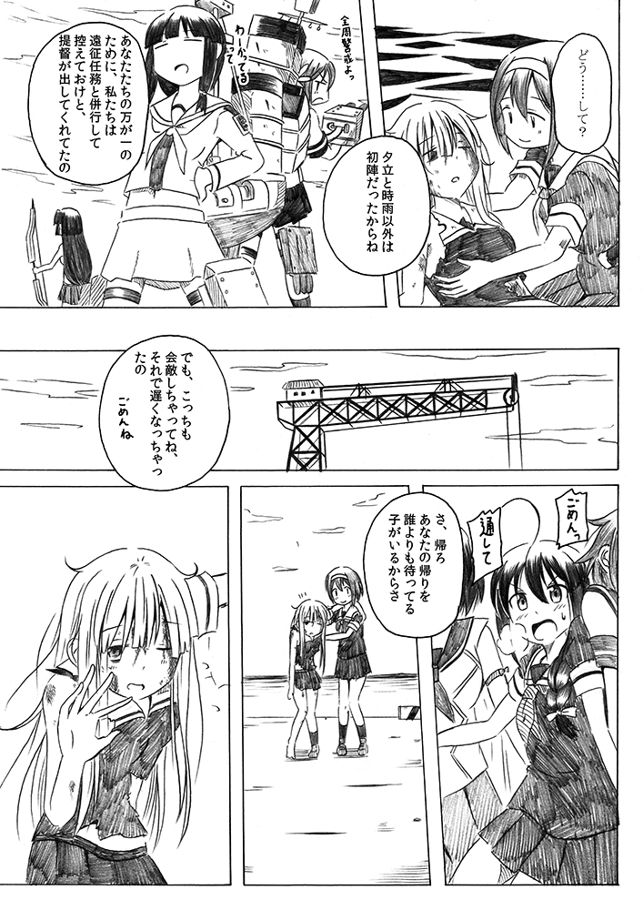 6+girls ahoge akebono_(kantai_collection) cannon comic injury kantai_collection kitakami_(kantai_collection) school_uniform serafuku shigure_(kantai_collection) shino_(ponjiyuusu) shiratsuyu_(kantai_collection) shouhou_(kantai_collection) smile torn_clothes translated yuudachi_(kantai_collection)