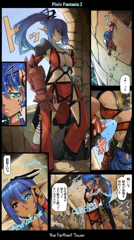 armor blue_hair climbing comic elf girl heterochromia hijiri pixiv_fantasia pixiv_fantasia_2 pointy_ears ponytail tagme tower