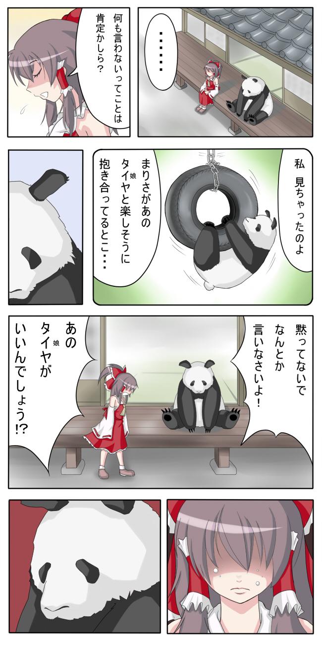 ao_usagi bow brown_hair comic detached_sleeves hakurei_reimu highres panda sarashi short_hair tears touhou translated