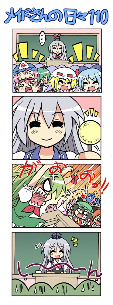 4koma 6+girls :3 :d =_= ^_^ anger_vein animal_ears antenna antennae arms_up biting blonde_hair blue_hair bow brown_hair cape cat_ears cat_tail caved chen cirno closed_eyes colonel_aki comic earrings ex-keine ex_keine fallen_down flandre_scarlet full_moon gao green_hair hat head_biting horns ibuki_suika jewelry kamishirasawa_keine long_hair moon multiple_girls multiple_tails mystia_lorelei o_o open_mouth panties patchouli_knowledge pink_hair purple_hair saigyouji_yuyuko scared short_hair silver_hair smile sweatdrop tail touhou translated underwear white_panties wings wriggle_nightbug