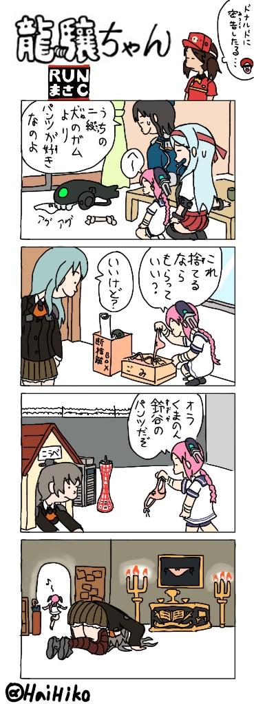 4koma altar comic doghouse hachimaki hai_to_hickory headband headgear kantai_collection kumano_(kantai_collection) nenohi_(kantai_collection) ni-class_destroyer panties parody ryuujou_(kantai_collection) shinkaisei-kan shoukaku_(kantai_collection) simple_background style_parody suzuya_(kantai_collection) table takao_(kantai_collection) translation_request twitter_username ueda_masashi_(style) underwear visor_cap