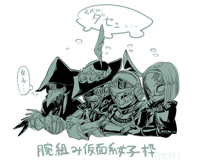 armor bloodborne capelet character_request crossed_arms dark_souls dark_souls_2 demon's_souls eileen_the_crow gauntlets hat helmet mask mephistopheles monochrome murai_shinobu short_hair souls_(from_software) translation_request