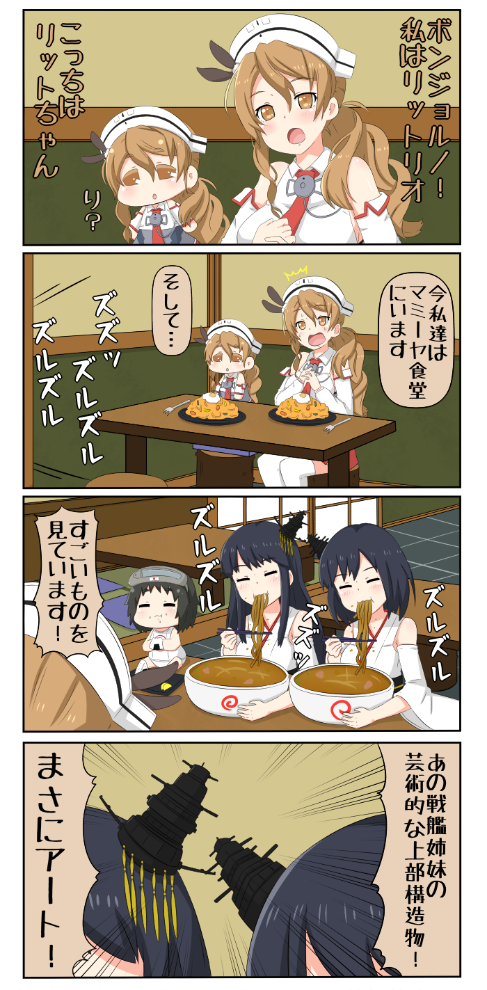 4koma black_hair bowl brown_eyes brown_hair chopsticks closed_eyes comic diving_mask_on_head drill_hair eating food fusou_(kantai_collection) headgear highres japanese_clothes kantai_collection littorio_(kantai_collection) long_hair maru-yu_(kantai_collection) noodles onigiri open_mouth puchimasu! ramen school_swimsuit short_hair sleeveless slurping swimsuit table translation_request yamashiro_(kantai_collection) yuureidoushi_(yuurei6214)