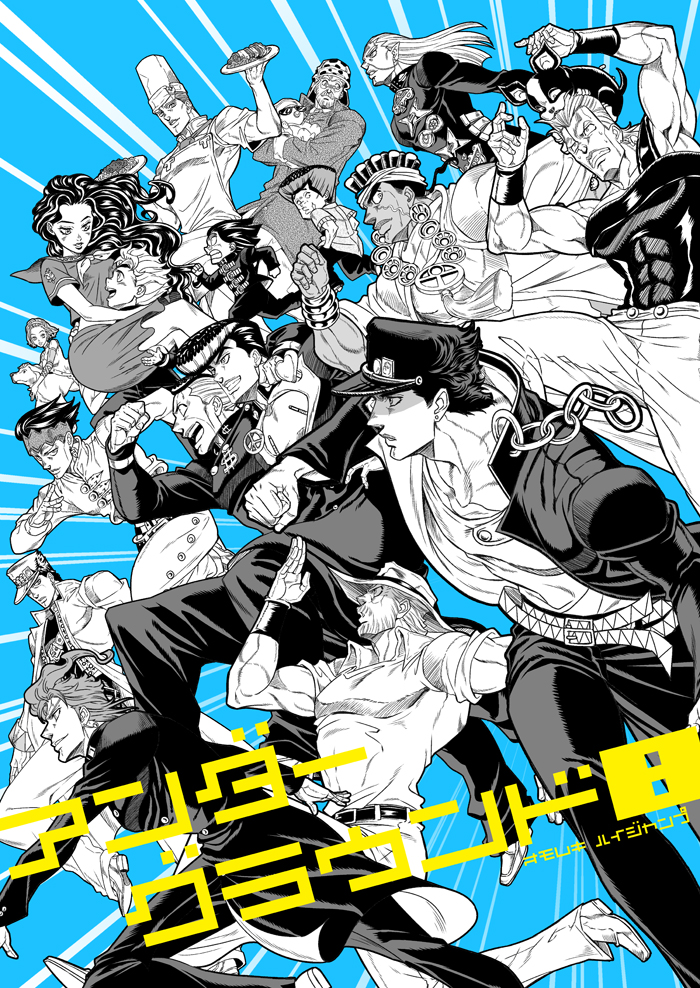 animal_on_head arm_warmers arnold_(jojo) baby carrying chain chef_hat cover cover_page dog dog_on_head doujin_cover dual_persona earrings everyone facial_mark food gakuran gloves hat hazamada_toshikazu hazekura_mikitaka headband higashikata_jousuke hirose_kouichi iggy_(jojo) jean_pierre_polnareff jewelry jojo_no_kimyou_na_bouken joseph_joestar kakyouin_noriaki kishibe_rohan kobayashi_tamami konpane_(ohj) kuujou_joutarou long_coat long_hair mohammed_avdol monochrome multicolored_hair nijimura_okuyasu pins pompadour princess_carry robe school_uniform serafuku shizuka_joestar sugimoto_reimi sunglasses tonio_trussardi two-tone_hair wrist_cuffs wristband yamagishi_yukako