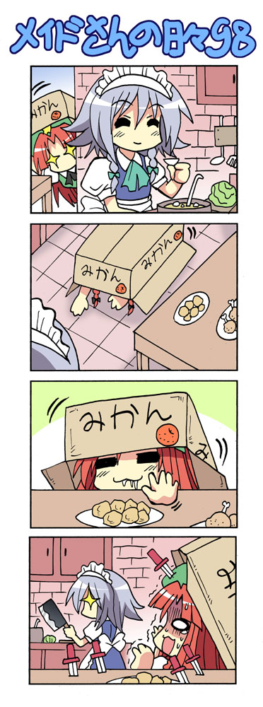 +_+ 4koma :3 box braid cardboard_box chibi chinadress cleaver colonel_aki comic cooking food hat hong_meiling izayoi_sakuya knife knifed long_hair metal_gear o_o parody red_hair redhead saliva scared short_hair silent_comic silver_hair sparkle tears touhou translated trembling twin_braids