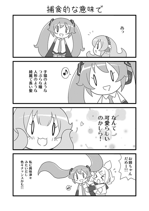 0_0 4koma :3 comic dekosuke hatsune_miku kagamine_rin long_hair megurine_luka monochrome necktie ribbon skirt takoluka translated translation_request twintails very_long_hair vocaloid