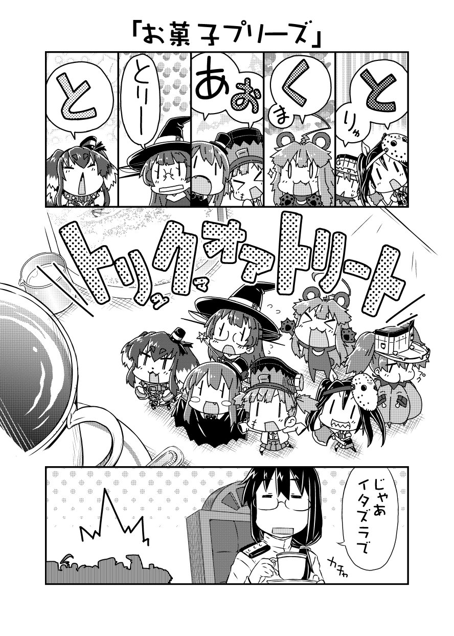 >_< /\/\/\ 0_0 6+girls :3 :d ahoge alternate_costume animal_costume bear_costume bear_paws choukai_(kantai_collection) closed_eyes comic commentary_request cup fang fangs female_admiral_(kantai_collection) flat_gaze flying_sweatdrops glasses halloween halloween_costume hat highres kantai_collection kuma_(kantai_collection) long_hair long_sleeves military military_uniform monochrome moroyan multiple_girls ooshio_(kantai_collection) open_mouth pleated_skirt ryuujou_(kantai_collection) short_hair skirt smile sweat teacup tokitsukaze_(kantai_collection) tone_(kantai_collection) translation_request twintails uniform witch_hat |_|