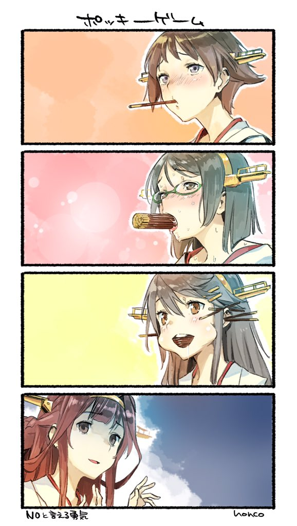 4koma bare_shoulders black_hair brown_hair comic detached_sleeves glasses hairband haruna_(kantai_collection) headgear hiei_(kantai_collection) japanese_clothes kantai_collection kirishima_(kantai_collection) kongou_(kantai_collection) long_hair multiple_girls nonco nontraditional_miko open_mouth pocky pocky_day remodel_(kantai_collection) sexually_suggestive shaded_face short_hair silent_comic smile translated what you're_doing_it_wrong