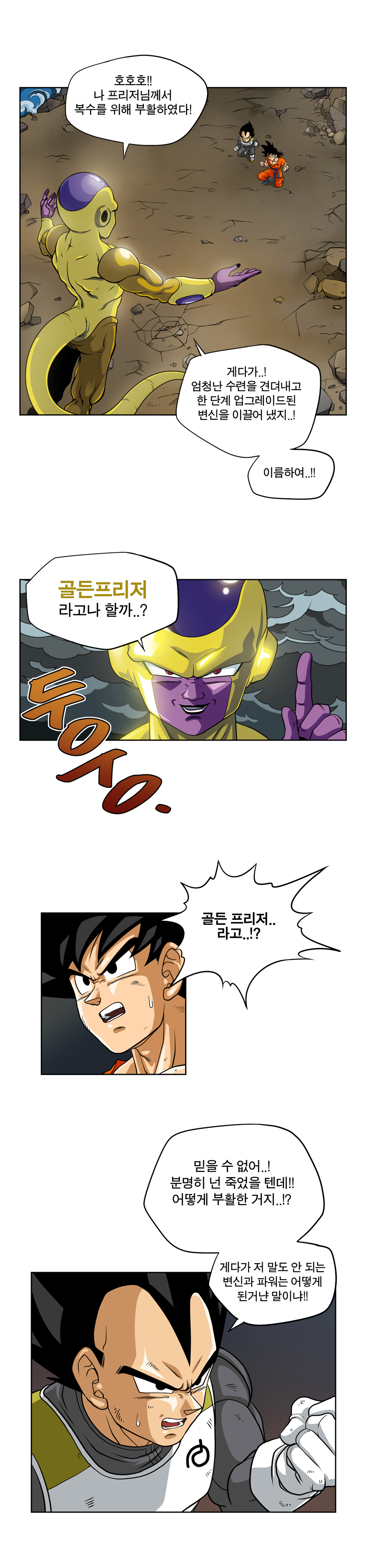 3boys absurdres black_hair clenched_hand comic dougi dragon_ball dragon_ball_z_fukkatsu_no_f frieza golden_frieza highres korean long_image multiple_boys open_mouth son_gokuu spiky_hair sweatdrop tall_image translation_request umelim vegeta