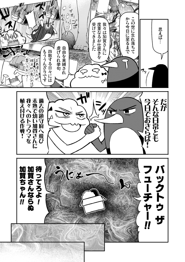 arrow bird box comic crying crying_with_eyes_open eyebrows failure_penguin hair_grab hands_clasped kaga_(kantai_collection) kantai_collection miss_cloud monochrome object_insertion penguin tamago_(yotsumi_works) tears time_machine time_travel translated yugake