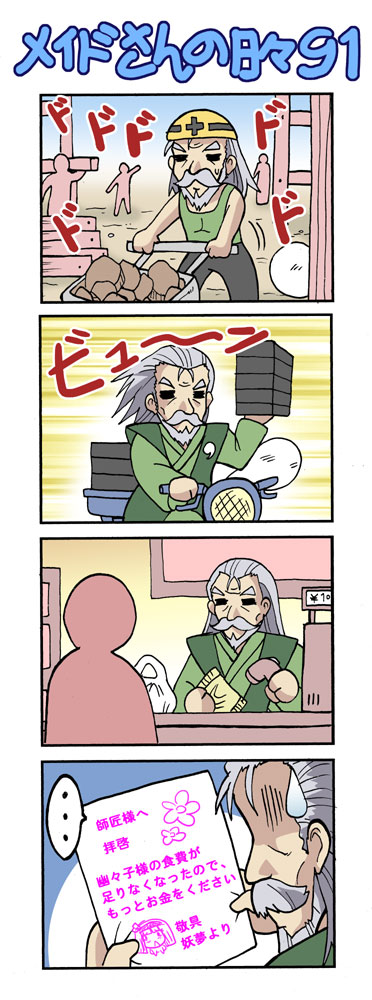 1boy 4koma beard colonel_aki comic facial_hair japanese_clothes kataginu kimono konpaku_youki konpaku_youki_(ghost) konpaku_youmu long_hair male mustache silent_comic silver_hair solo touhou translated translation_request wheelbarrow