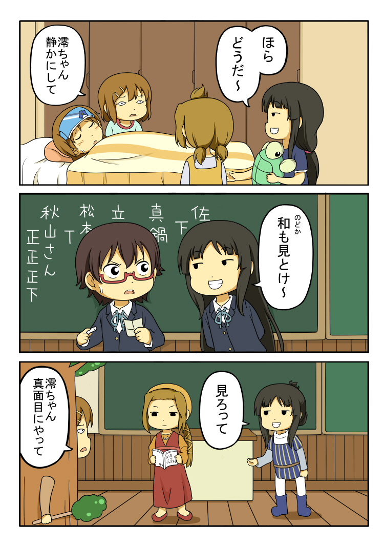 akiyama_mio black_hair brown_hair chalk chalkboard comic glasses grin hair_ornament hairclip hirasawa_yui k-on! long_hair manabe_nodoka partially_translated school_uniform shiitake_nabe_tsukami smile sweat tainaka_ritsu teeth translation_request tree_costume