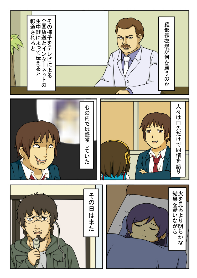 2girls 3boys character_request comic drooling facial_hair formal glasses hair_ribbon kyon love_live!_school_idol_project microphone multiple_boys multiple_girls mustache ribbon school_uniform shiitake_nabe_tsukami sleeping suit suzumiya_haruhi suzumiya_haruhi_no_yuuutsu toujou_nozomi translated