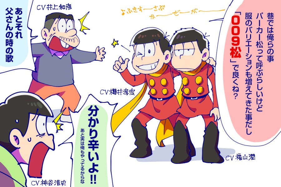 /\/\/\ 4boys brothers buck_teeth cyborg_009 facial_hair fat father_and_son fukuyama_jun inoue_kazuhiko kamiya_hiroshi male_focus matsuno_choromatsu matsuno_ichimatsu matsuno_matsuzou matsuno_osomatsu multiple_boys mustache null2deoru osomatsu-kun osomatsu-san pointing pointing_at_self sakurai_takahiro seiyuu_connection shimamura_joe shimamura_joe_(cosplay) siblings simple_background sweater white_background