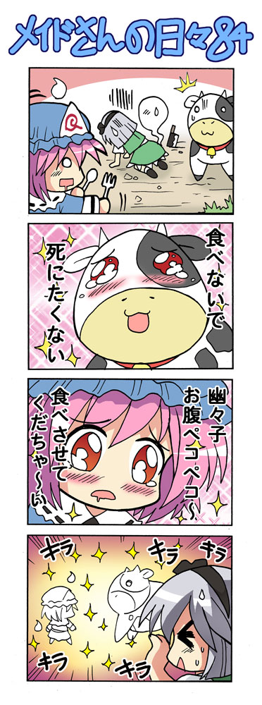 /\/\/\ 2girls 4koma bell bell_collar blush chibi cleaver collar colonel_aki comic cow cow_bell fork ghost hairband hat hitodama knife konpaku_youmu konpaku_youmu_(ghost) multiple_girls myon orz pink_hair red_eyes rope saigyouji_yuyuko short_hair silent_comic silver_hair sparkle spoon sweat sweatdrop tears touhou translated