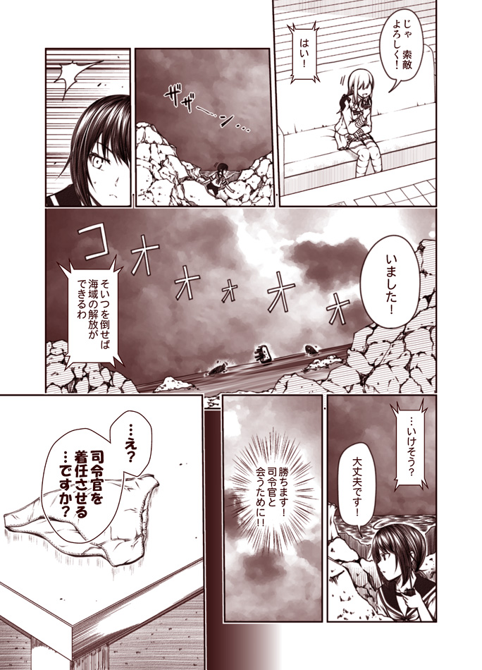 close-up comic commentary_request couch fubuki_(kantai_collection) hiding ho-class_light_cruiser i-class_destroyer kantai_collection kouji_(campus_life) long_hair low_ponytail monochrome ocean panties panties_removed pleated_skirt rock school_uniform searching serafuku shinkaisei-kan sitting skirt suzuya_(kantai_collection) thigh-highs translated underwear walkie-talkie