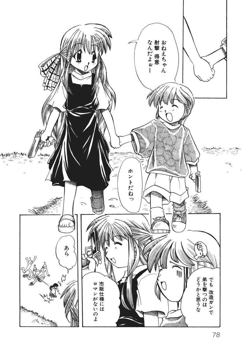 akd comic kanon kawasumi_mai kurata_kazuya kurata_sayuri monochrome translated