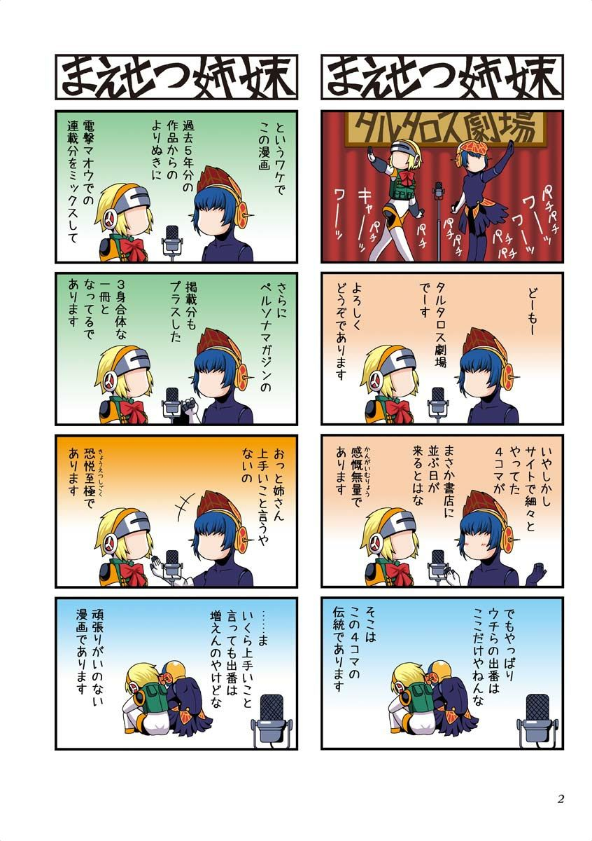 +++ 2girls 4koma aegis aegis_(persona) android blonde_hair blue_hair bulletproof_vest comic faceless goggles gradient gradient_background highres metis microphone multiple_4koma multiple_girls page_number persona persona_3 ribbon short_hair translation_request yasohachi_ryou
