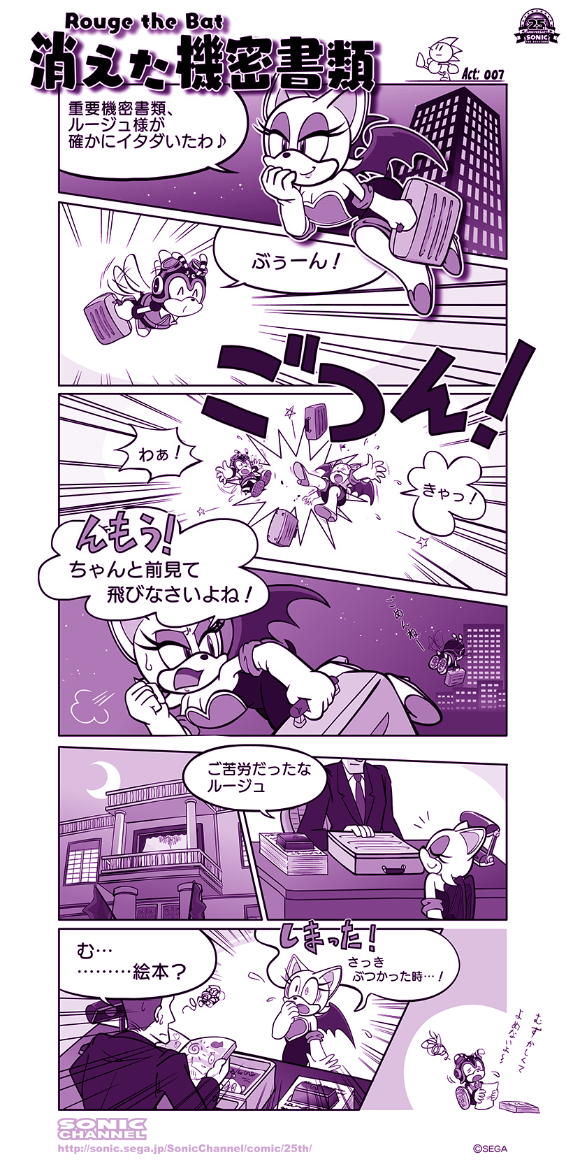 1girl 2boys artist_request briefcase bumping charmy_bee comic commentary flying highres indoors monochrome multiple_boys official_art outdoors rouge_the_bat sky sonic_the_hedgehog surprised translation_request