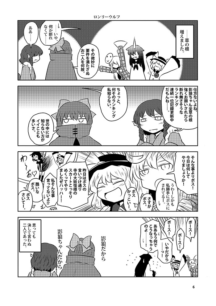 6+girls animal_ears arms_up bow cape closed_eyes comic double_dealing_character dress fan female fish_tail flying_sweatdrops hair_bow hat hata_no_kokoro head_fins high_collar houjuu_nue imaizumi_kagerou japanese_clothes kappougi kimono komeiji_koishi long_hair mask_on_head mermaid monochrome monster_girl multiple_girls open_mouth sekibanki short_hair skirt skirt_flip skirt_tug subterranean_animism touhou translation_request upper_body wakasagihime wolf_ears yokochou