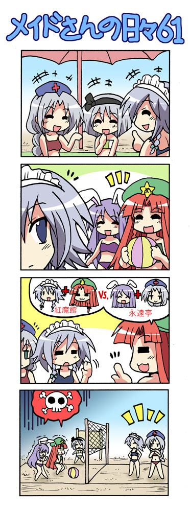 4koma 5girls :3 ball beachball bikini colonel_aki comic hong_meiling izayoi_sakuya konpaku_youmu multiple_girls reisen_udongein_inaba silent_comic skull swimsuit touhou translated volleyball yagokoro_eirin
