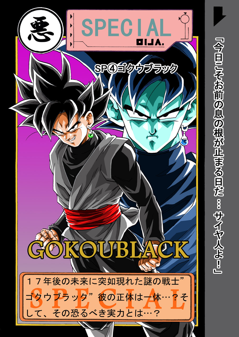 dragon_ball dragon_ball_super dragonball_z goku_black gokuu_black tagme