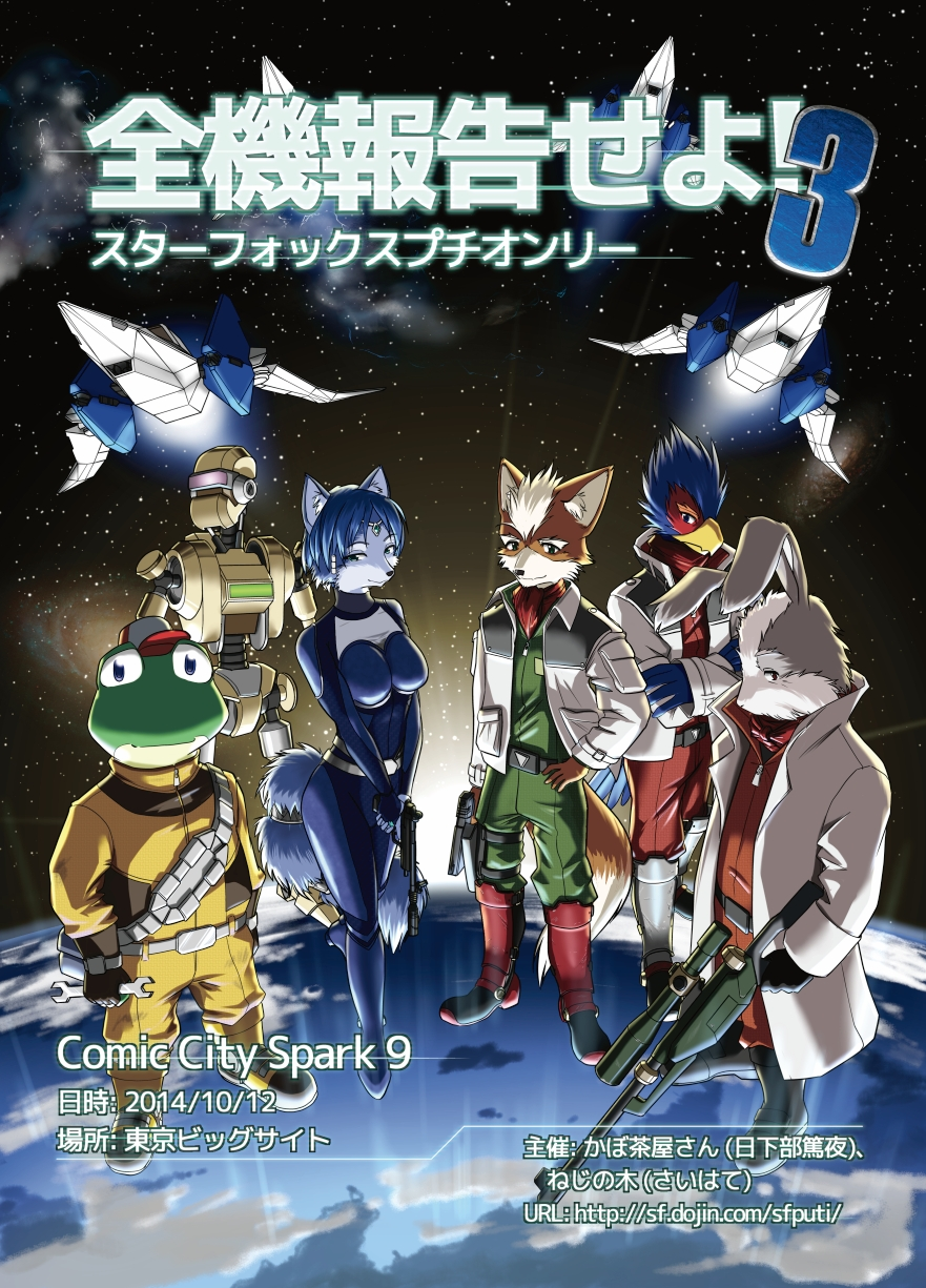 1girl 5boys arwing belt blue_eyes blue_hair bodysuit boots falco_lombardi footwear fox_mccloud gem green_eyes group gun hair_ornament hat highres jacket japanese_text jewelry krystal long_ears multiple_boys nintendo peppy_hare planet rob_64 robot slippy_toad space star_fox text weapon
