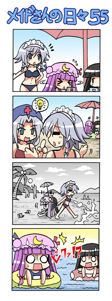 >_< 4girls 4koma :< =_= beach black_hair braid chibi colonel_aki comic hairband hat houraisan_kaguya innertube izayoi_sakuya jojo_no_kimyou_na_bouken lightbulb long_hair maid_cap maid_headdress multiple_girls nintendo_ds o_o one-piece_swimsuit parody patchouli_knowledge purple_hair school_swimsuit shaking_head short_hair silent_comic silver_hair surprise surprised swimsuit tears time_stop touhou translated water yagokoro_eirin za_warudo