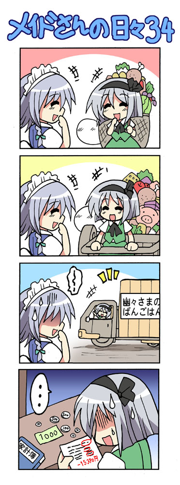 colonel_aki comic food hitodama izayoi_sakuya konpaku_youmu konpaku_youmu_(ghost) motor_vehicle myon pig shopping silent_comic touhou translated truck vehicle