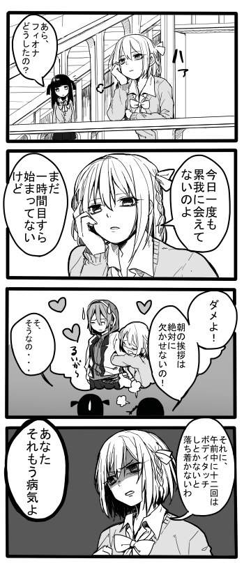 1boy 2girls 4koma arm_hug bow braid comic erubo fiona_hargreaves hair_bow hand_on_own_cheek heart hood hoodie jacket multiple_girls original school_uniform shaded_face shiokari_monaka short_hair sigh sukou_ruiga sweatdrop translated