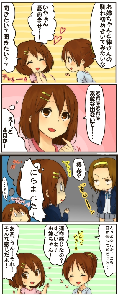 3girls :x brown_eyes brown_hair comic embarrassed hirasawa_ui hirasawa_yui k-on! kakari_(peehs) multiple_girls school_uniform short_hair tainaka_ritsu translation_request