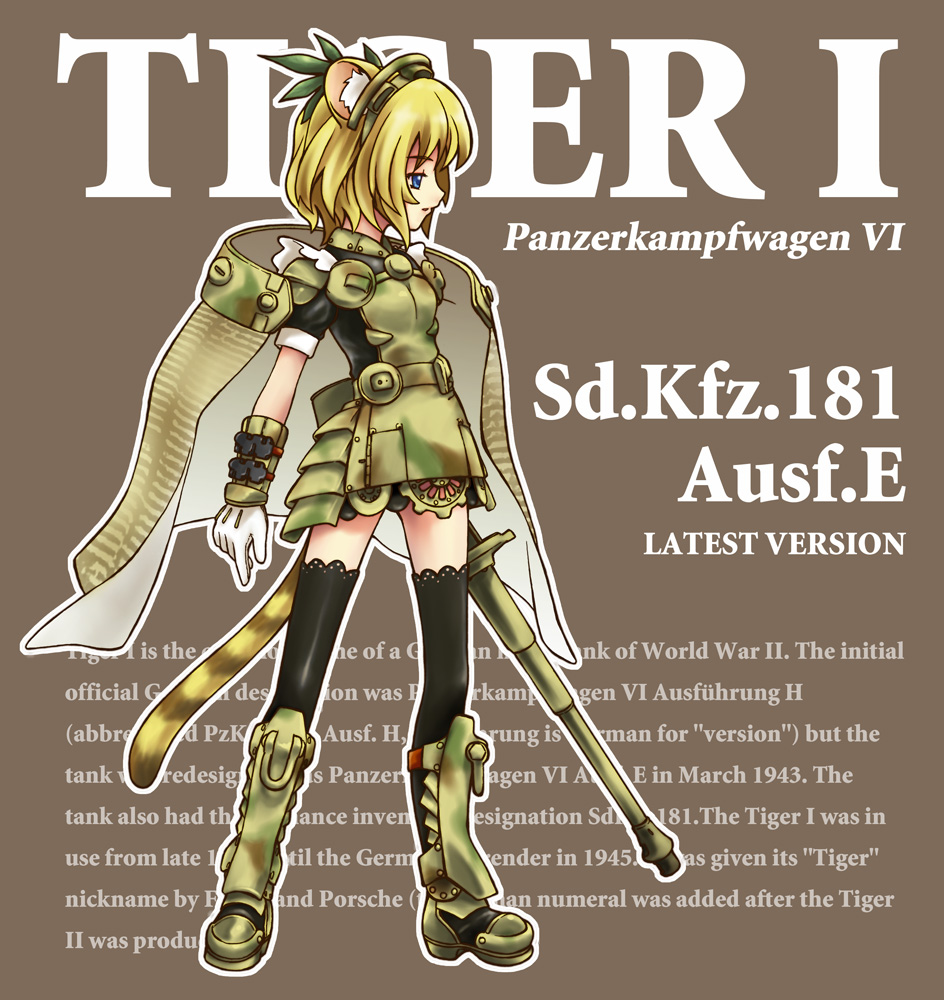 1girl acea4 animal_ears armor bad_id boots cape gloves ground_vehicle mecha_musume military military_vehicle motor_vehicle personification solo tank thigh-highs tiger_(tank) vehicle world_war_ii