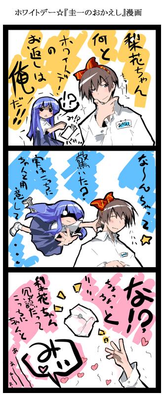 1boy 1girl 4koma comic furude_rika higurashi_no_naku_koro_ni ishiki_(artist) ishiki_(okota) maebara_keiichi translated you_gonna_get_raped