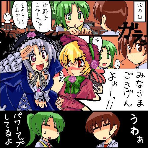 1boy 3girls blonde_hair comic cosplay crossover green_hair hanyuu higurashi_no_naku_koro_ni houjou_satoko maebara_keiichi multiple_girls rozen_maiden shinku shinku_(cosplay) sirokuro.ro sonozaki_mion suigintou suigintou_(cosplay) translated