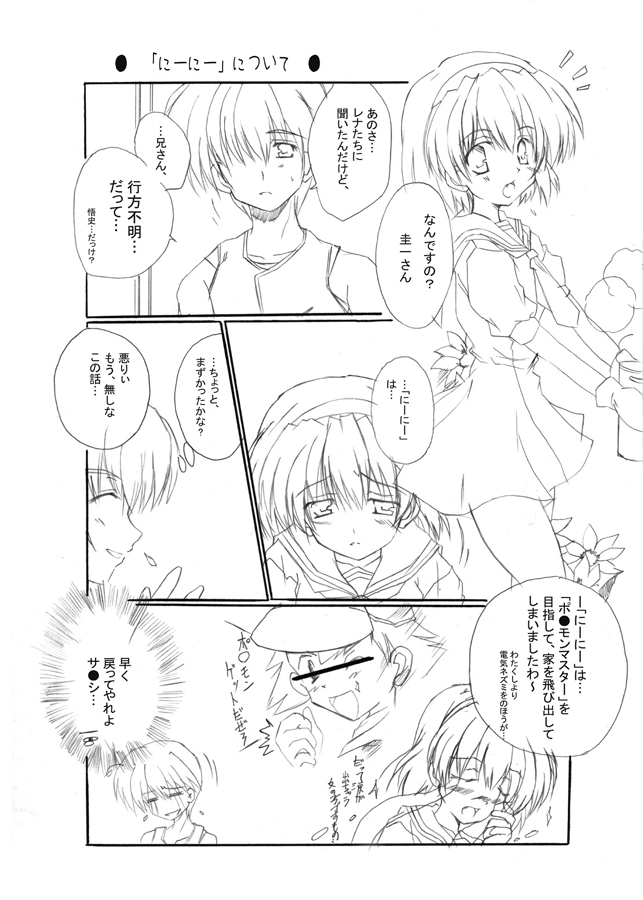censored child comic greyscale happy_birthday_(artist) higurashi_no_naku_koro_ni houjou_satoko identity_censor maebara_keiichi monochrome pokemon pokemon_(anime) satoshi_(pokemon) translation_request