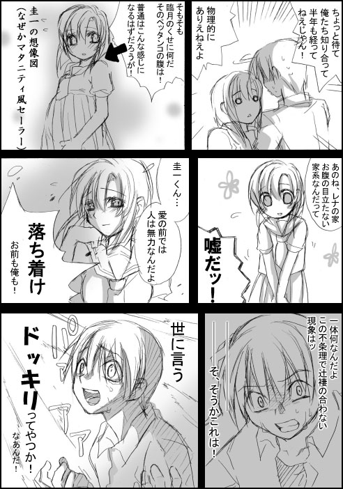 comic higurashi_no_naku_koro_ni maebara_keiichi monochrome nyanmiso ryuuguu_rena translation_request